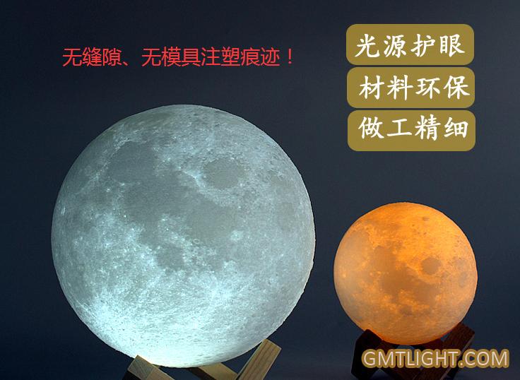 3D打印月球灯