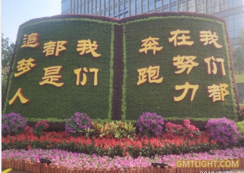 中华人民共和国成立七十周年
