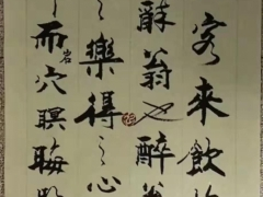 Reservation and customization of works of famous calligraphers in China