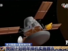 China will launch its first Mars exploration mission to Mars in 2020