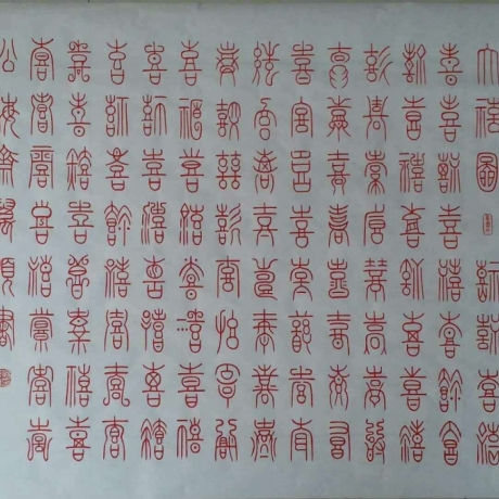 Mr. Su Wanshun's Calligraphy