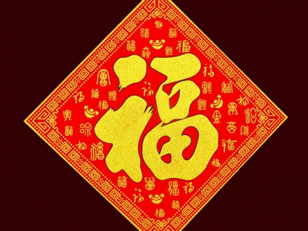 "Chinese lucky word sticker ""Fu"""