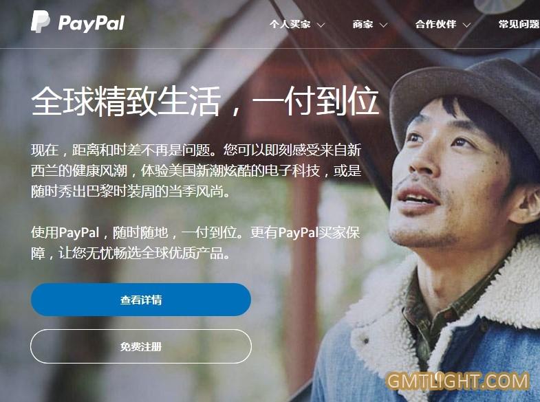 怎么申请Papal账户?如何从Paypal上提现?