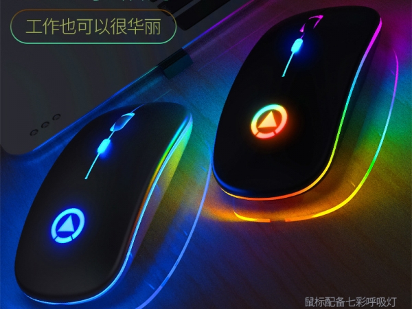 LED colorful breathing light wireless mouse
